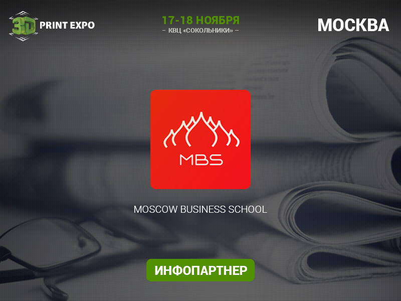 Moscow Business School — информационный партнер 3D Print Expo 2016