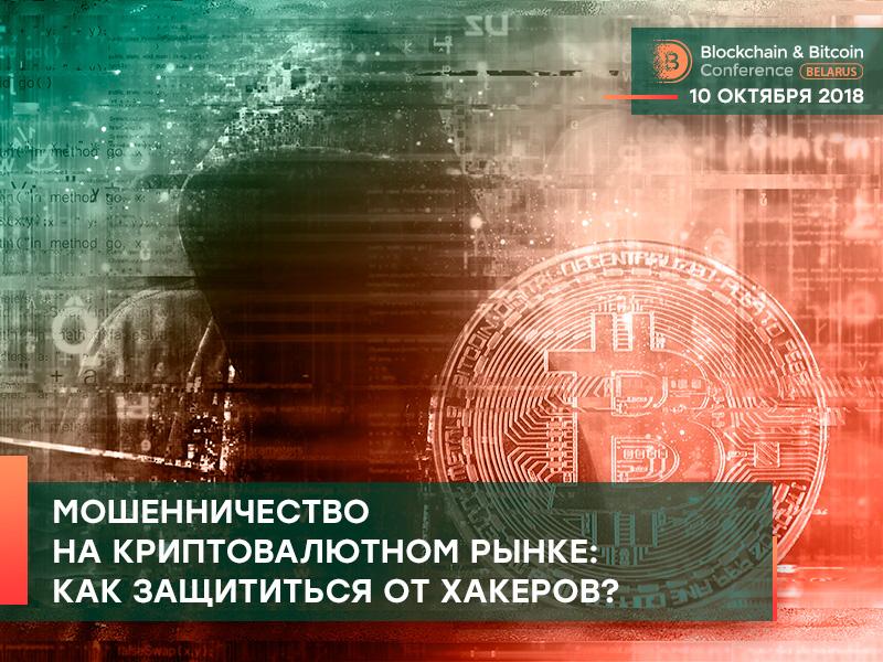 Мошенничество на криптовалютном рынке: как защититься от хакеров?