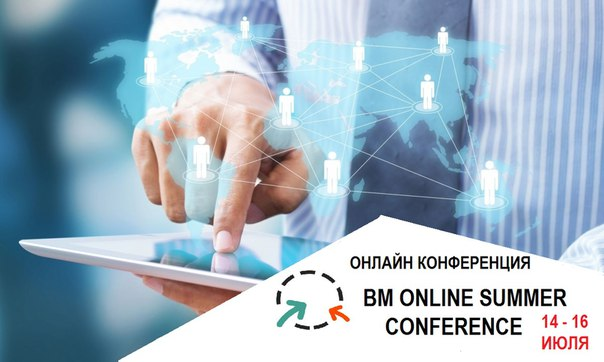 «МойСклад» и Branch Marketing приглашают на первую онлайн-конференцию «BM Online Summer Conference» 14–16 июля!