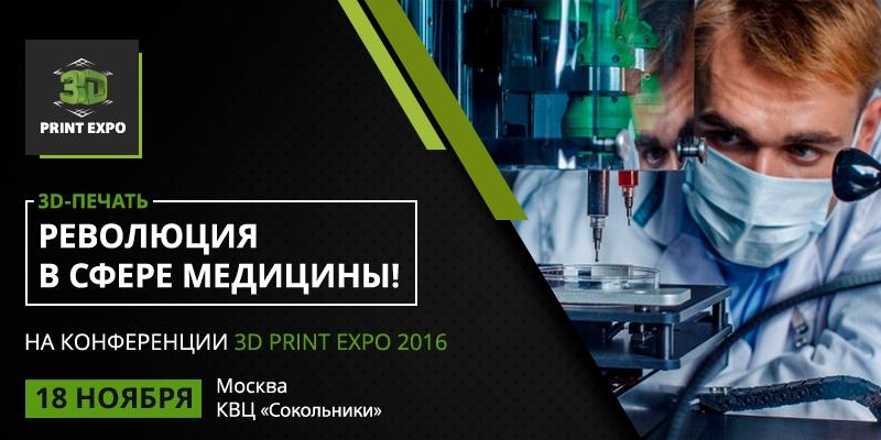 На 3D Print Expo 2016 эксперты-медики расскажут, как 3D-печать помогает спасать жизни