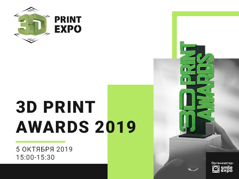 На 3D Print Expo Moscow наградят лауреатов премии 3D Print Awards 2019