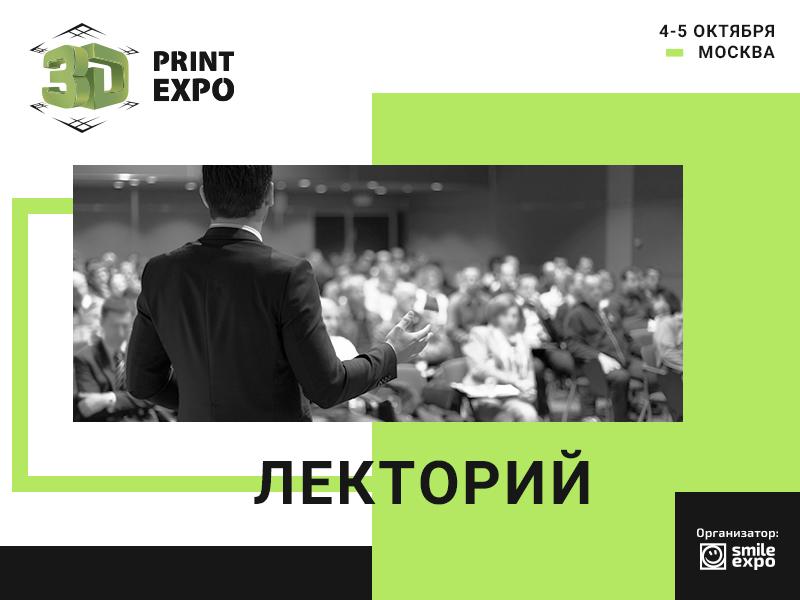 На 3D Print Expo Moscow пройдет лекторий о трендах в области 3D-печати и продвижении аддитивных технологий