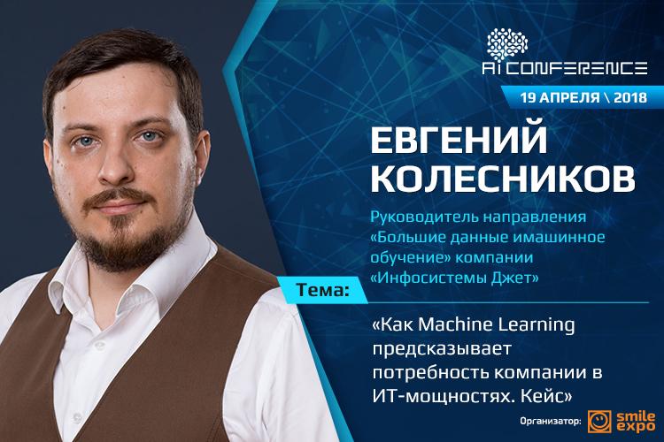 На AI Conference Евгений Колесников расскажет о возможностях машинного обучения для бизнеса