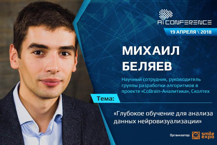 На Artificial Intelligence Conference 2018 Михаил Беляев расскажет о глубоком обучении для анализа данных нейровизуализации