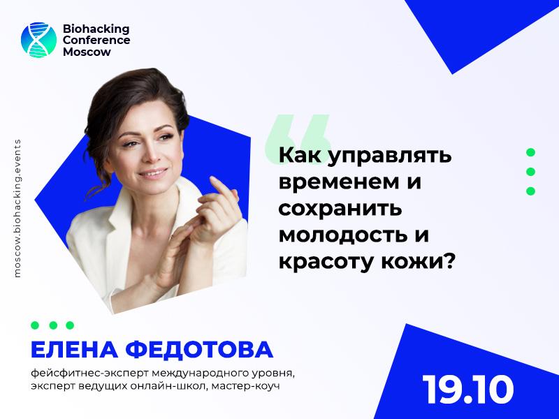На Biohacking Conference Moscow 2021 Елена Федотова покажет упражнения для сохранения красоты и молодости