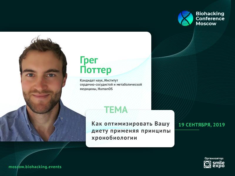 На Biohacking Conference Moscow биохакер с мировым именем Грег Поттер расскажет о правильном подходе к приему пищи