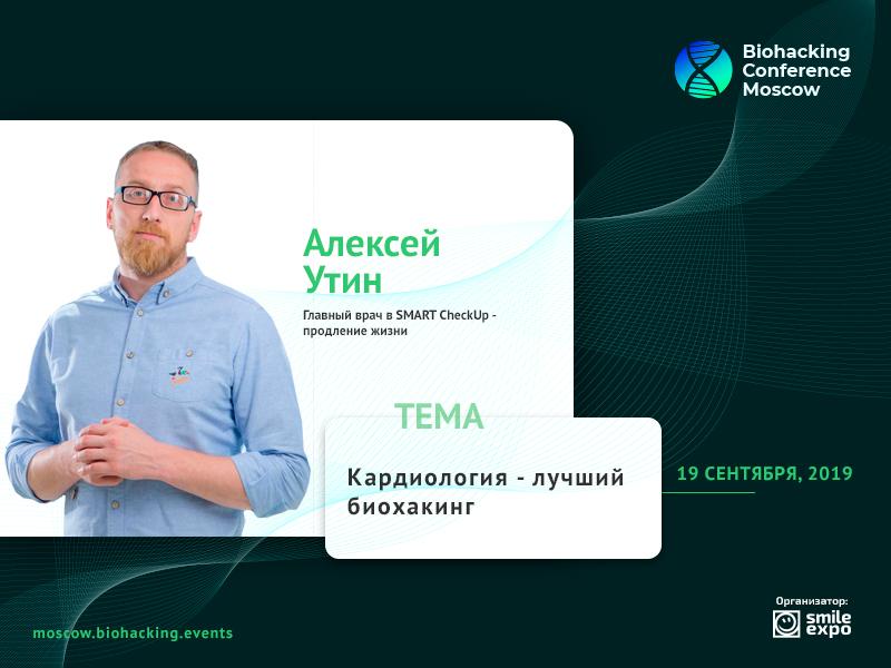 На Biohacking Conference Moscow кардиолог Алексей Утин расскажет о предотвращении болезней сердца, приводящих к смерти