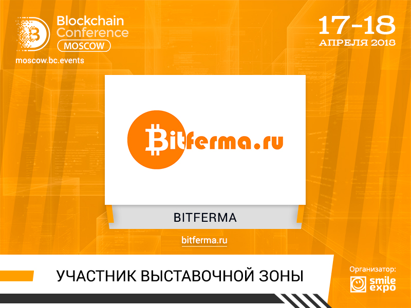 На Blockchain Сonference Moscow покажут мобильную майнинг-ферму