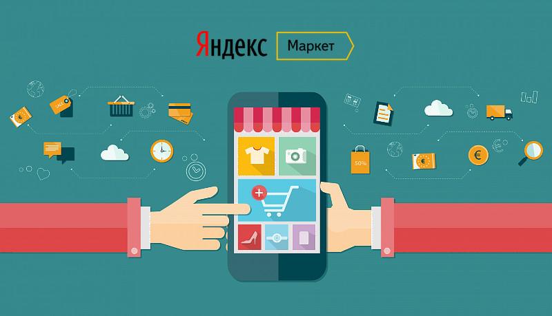 На что россияне тратили деньги в Интернете: исследование GfK Rus и «Яндекс.Маркет»