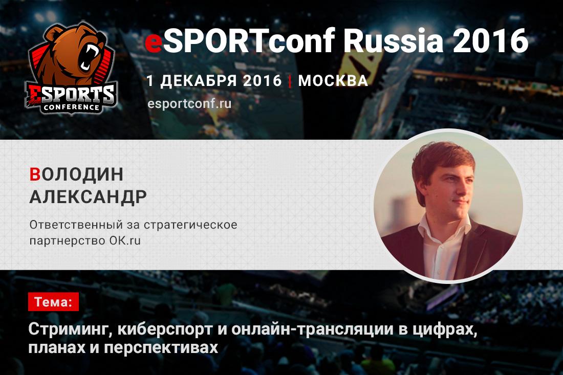 На eSPORTconf Russia 2016 Александр Володин поделится аналитикой по киберспортивным онлайн-трансляциям