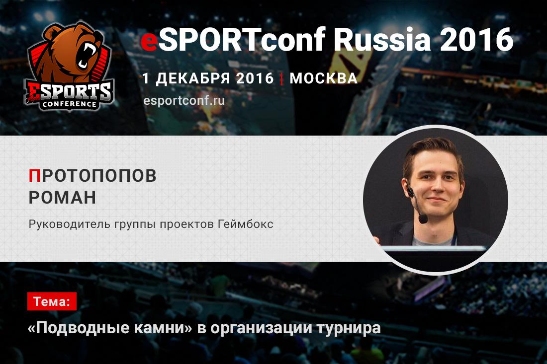 На eSPORTconf Russia Роман Протопопов поделится опытом организации турниров