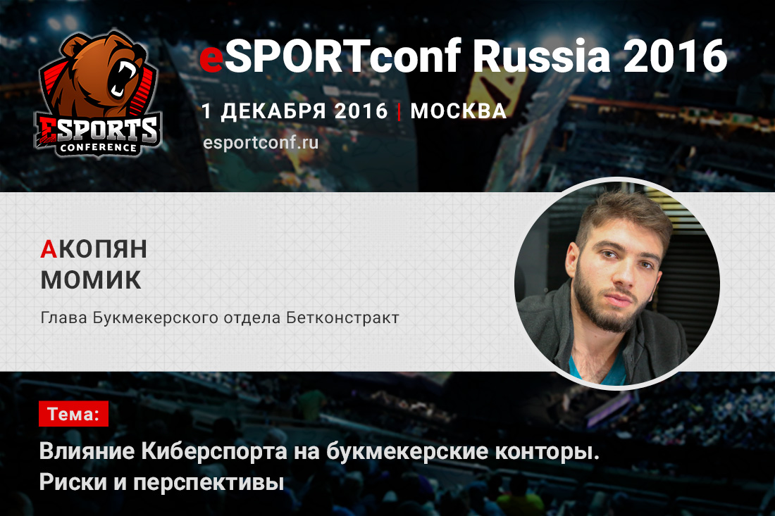 На eSPORTconf Russia выступит глава букмекерского отдела компании BetConstruct Момик Акопян