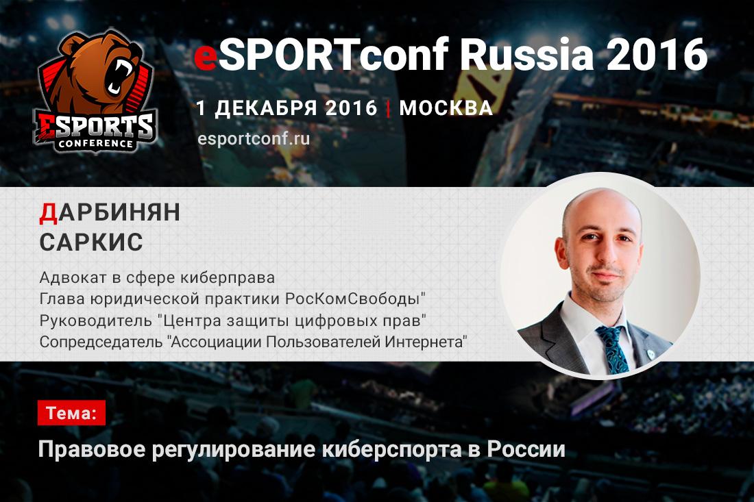 На eSPORTconf Russia выступит глава юридической практики «РосКомСвобода»