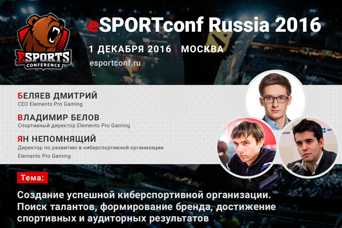 На eSPORTconf Russia выступят руководители киберспортивного клуба Elements Pro Gaming