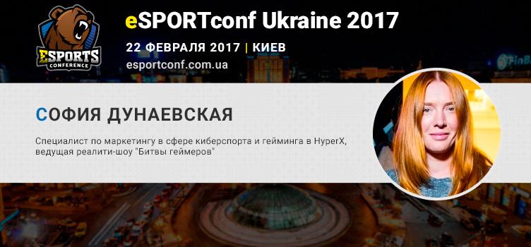 На eSPORTconf Ukraine опытом развития бренда HyperX поделится София Дунаевская