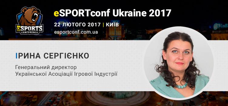 На eSPORTconf Ukraine виступить експерт з IT- та спортивного права Ірина Сергієнко