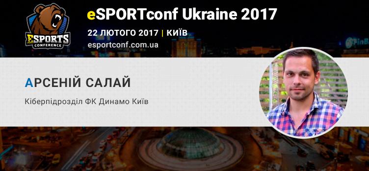 На eSPORTconf Ukraine виступить організатор кіберфутбольних турнірів Арсеній Салай