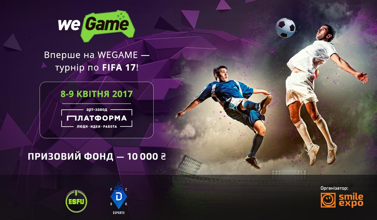 На фестивалі відбудеться кіберфутбольний турнір WEGAME FIFA17 CHAMP by eSports Dynamo Kyiv feat ESFU