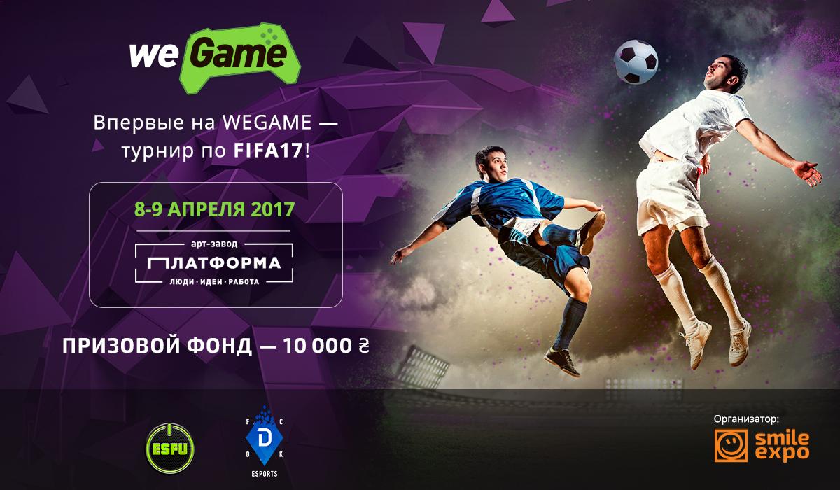На фестивале состоится киберфутбольный турнир WEGAME FIFA17 CHAMP by eSports Dynamo Kyiv feat ESFU