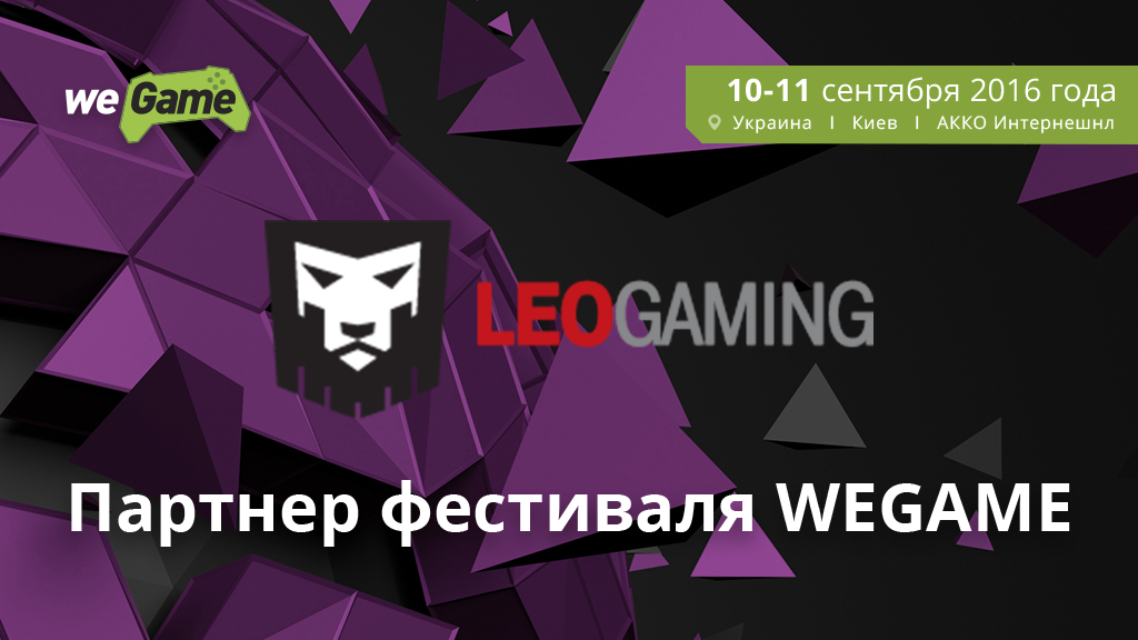На фестивале WEGAME одним из спонсоров стал платежный сервис партнер LeoGaming