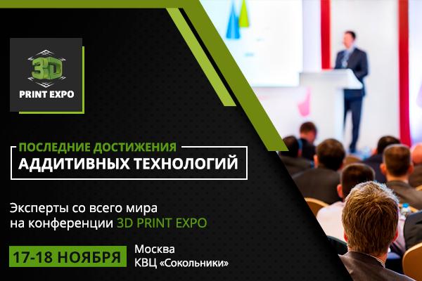 На конференции 3D Print Expo 2016 соберутся ведущие эксперты со всего мира