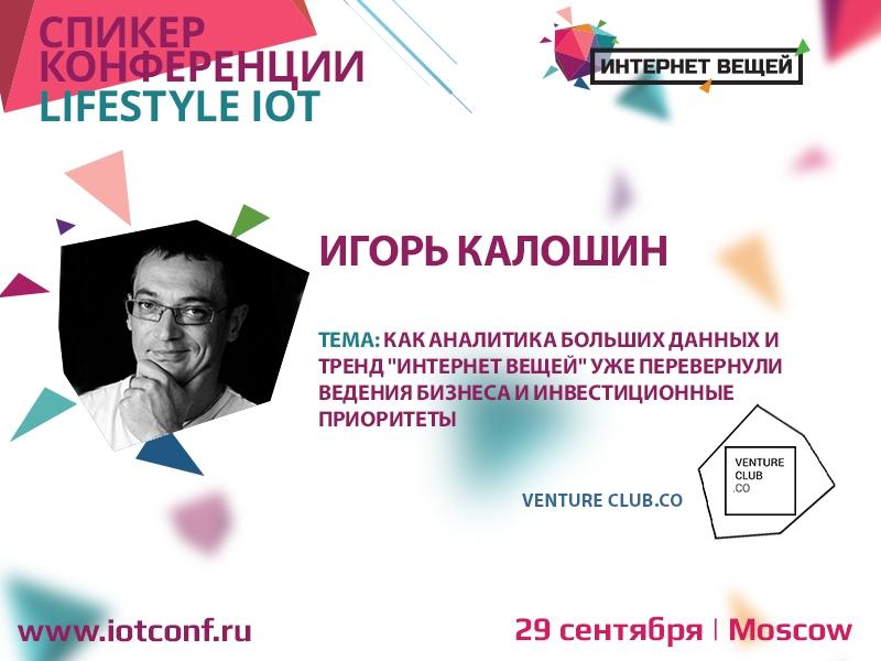 На конференции «Интернет вещей» расскажут о новых инвестиционных приоритетах