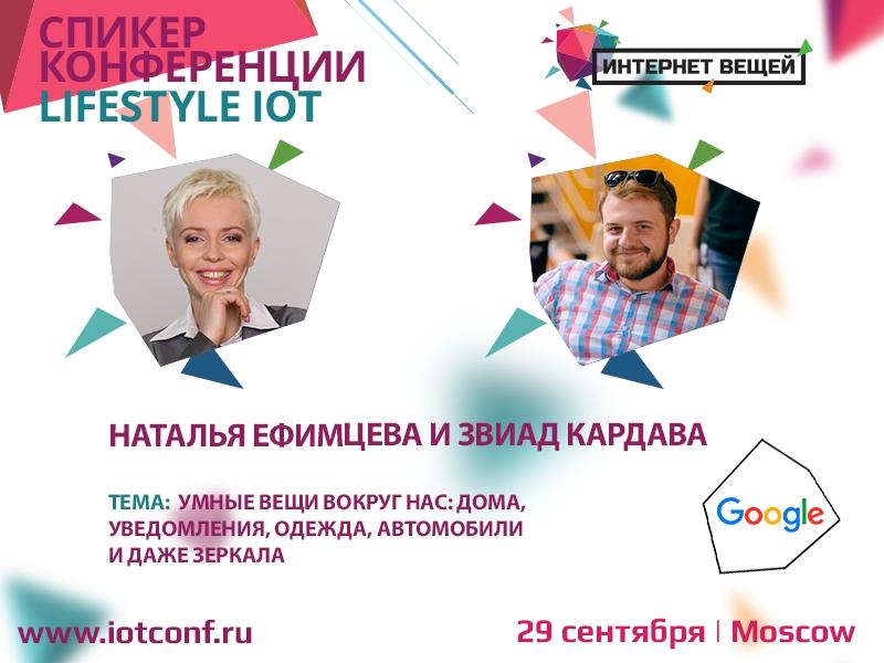 На конференции «Интернет вещей» расскажут об уникальных смарт-гаджетах Google