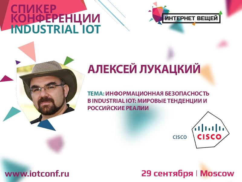На конференции «Интернет вещей» сотрудник Cisco расскажет об информационной защите