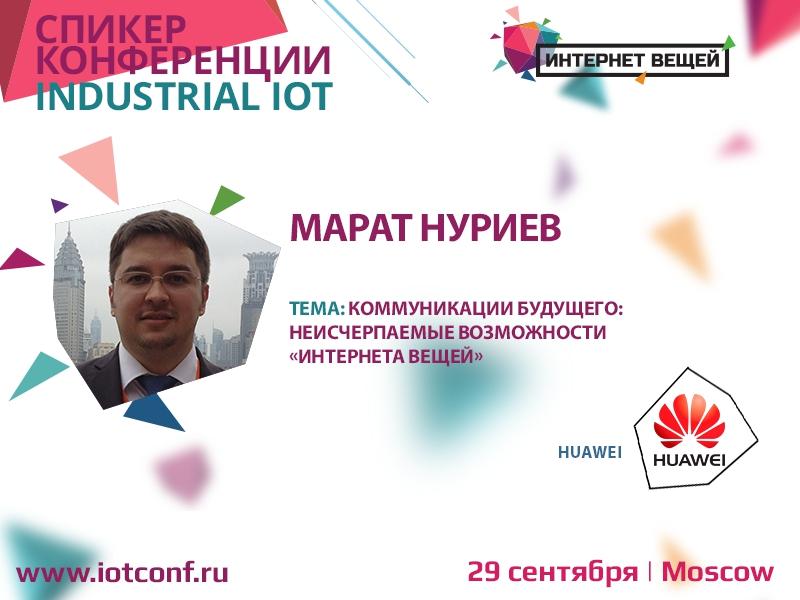 На конференции «Интернет вещей» выступит эксперт из Huawei