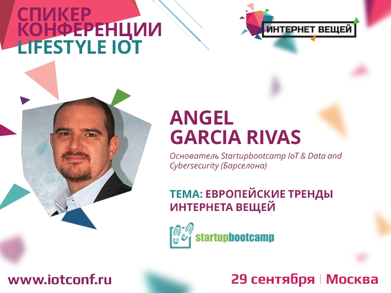 На конференции «Интернет вещей» выступит основатель лучшего акселератора в Европе Анхель Гарсия Ривас