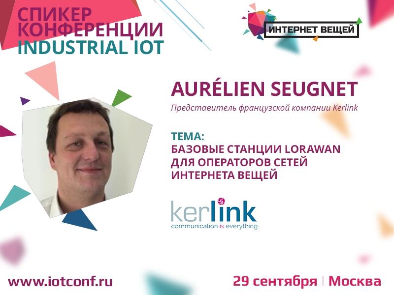 На конференции «Интернет вещей» выступит торговый представитель французской компании Kerlink