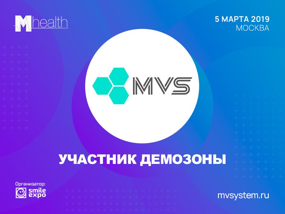 На M-Health Congress компания Medical Visual Systems покажет свой телемедицинский продукт