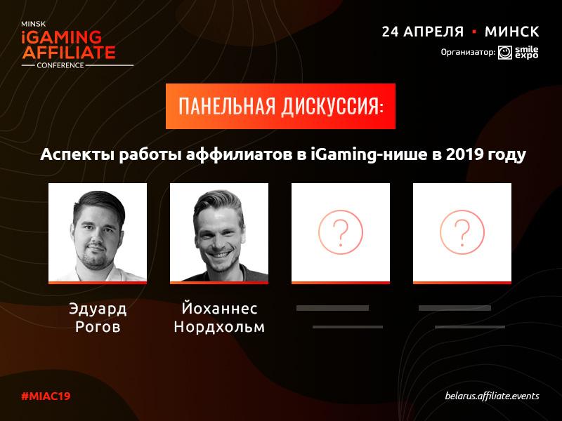 На Minsk iGaming Affiliate Conference пройдет дискуссия об особенностях работы аффилиатов