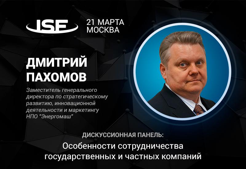 На пути к космосу: участник InSpace Forum 2018 Дмитрий Пахомов расскажет об особенностях сотрудничества государственных и частных компаний