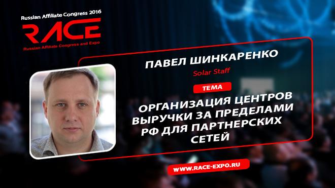 На RACE 2016 Павел Шинкаренко расскажет, как выйти на международный рынок