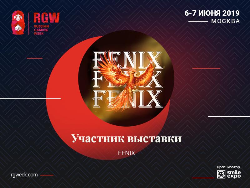 На RGW 2019 будет представлена информационная система FENIX