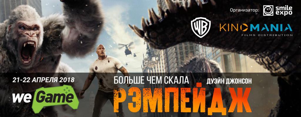 На стенде Warner Bros. Pictures можно окунуться в фантастический экшн «Рэмпейдж» с помощью VR-технологии