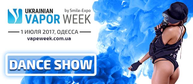 На Ukrainian Vapor Week Odesa выступят лучшие пиджейки Одессы