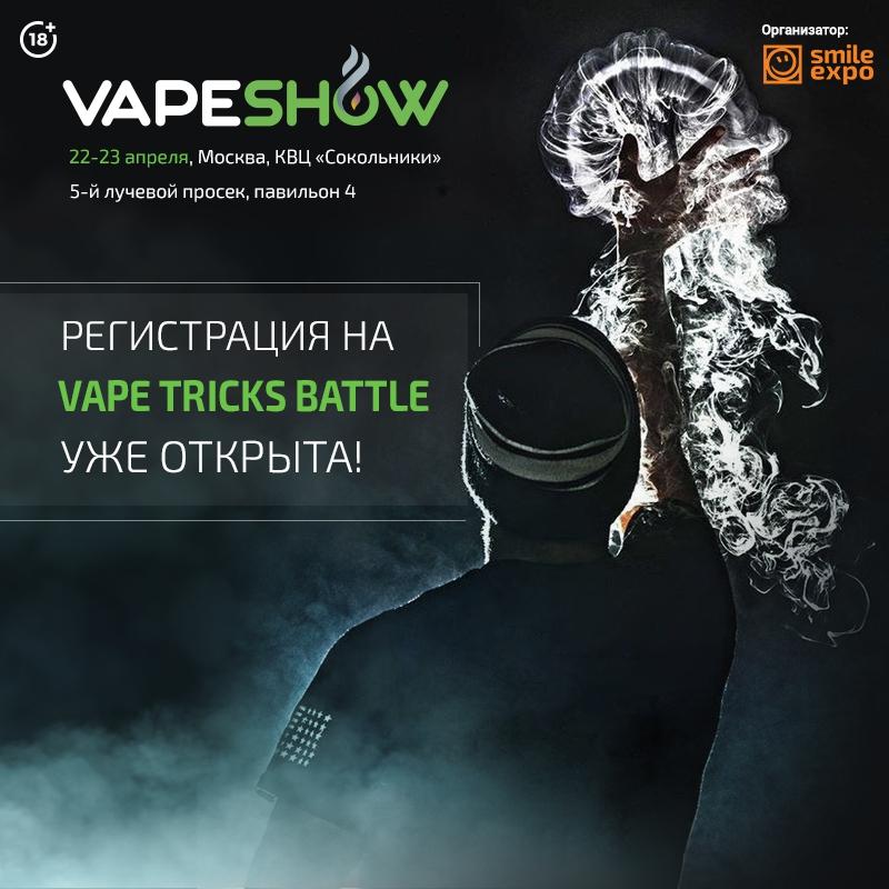 На VAPESHOW Moscow 2017 пройдёт трик-контест Vape Tricks Battle