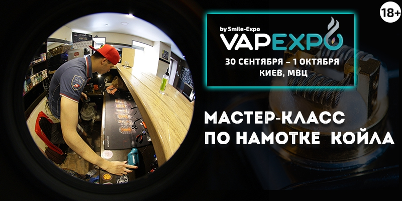 На VAPEXPO Kiev 2017 пройдет мастер-класс по намоткам от Ильи Макурина