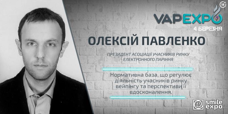 На VAPEXPO Kiev 2017 спікер Олексій Павленко виступить з доповіддю про розвиток правових аспектів у вейп-бізнесі