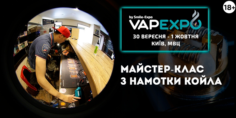 На VAPEXPO Kiev 2017 відбудеться майстер-клас  з намотки спіралей від Іллі Макуріна