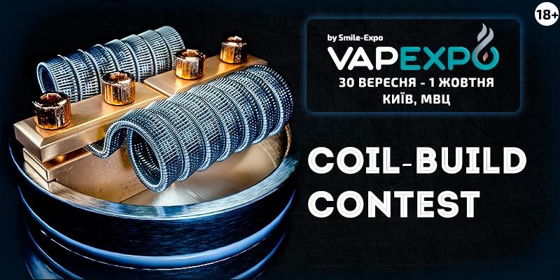 На VAPEXPO Kiev 2017 вперше відбудеться змагання з коілбілдінгу з призом в $ 500!