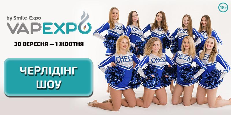 На VAPEXPO Kiev виступлять яскраві дівчата з черлідинг-команди CheerLadies