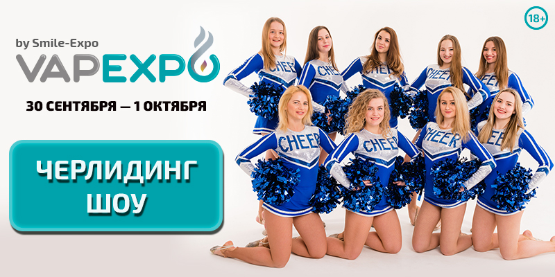 На VAPEXPO Kiev выступят яркие девушки из черлидинг-команды CheerLadies