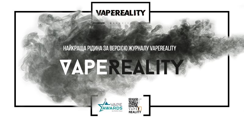На VAPEXPO Kyiv 2018 назвуть кращу рідину за версією вейп-журналу VapeReality