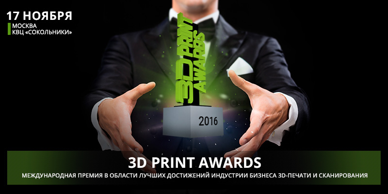 На выставке 3D Print Expo 2016 пройдёт церемония награждения 3D Print Awards
