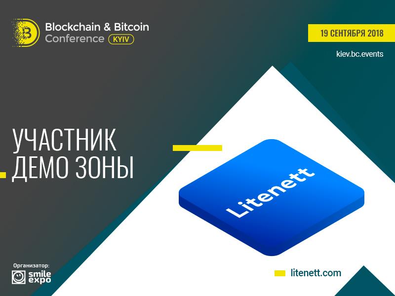 На выставке инноваций в Киеве продемонстрируют работу соцсети на блокчейне