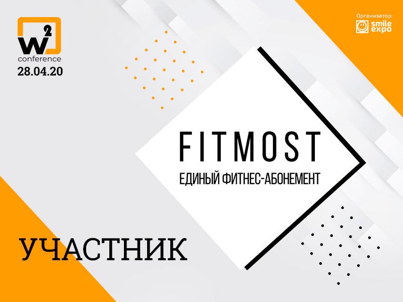 На w2 conference Moscow представят WW-решение для бизнеса – единый абонемент FITMOST