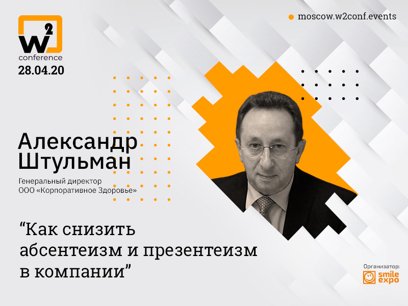 На w2 conference Moscow врач-аддиктолог Александр Штульман расскажет о способах повышения производительности труда